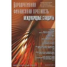 Корпоративная финансовая отчетность. Международные стандарты (Росія)