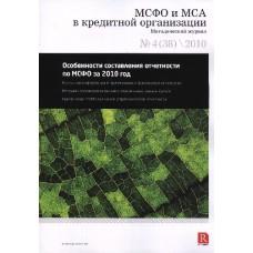 МСФО и МСА в кредитной организации (Росія)