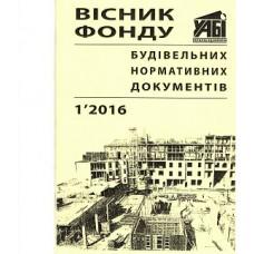 Вісник фонду будівельних нормативних документів