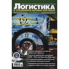 Логистика и управление цепями поставок (Росія)