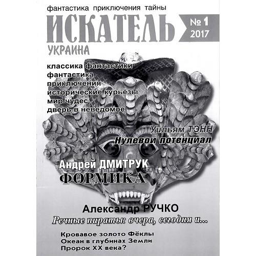 Искатель. Украина