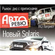 Авто-ревю (Росія)