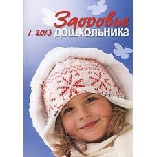 Здоровье дошкольника (Росія)