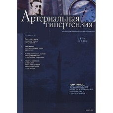Артериальная гипертензия (Росія)
