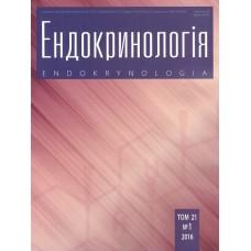 Ендокринологія / Endokrinologia (укр.,рос.,англ.)