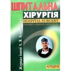 Шпитальна хірургія (укр..англ.)
