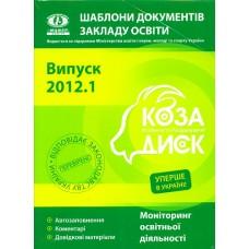 Шаблони документів закладу освіти з CD