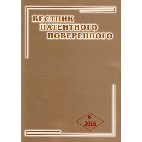 Вестник патентного поверенного (Полтава)