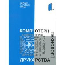 Комп'ютерні технології друкарства (Львів)