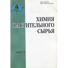 Химия растительного сырья (Росія)