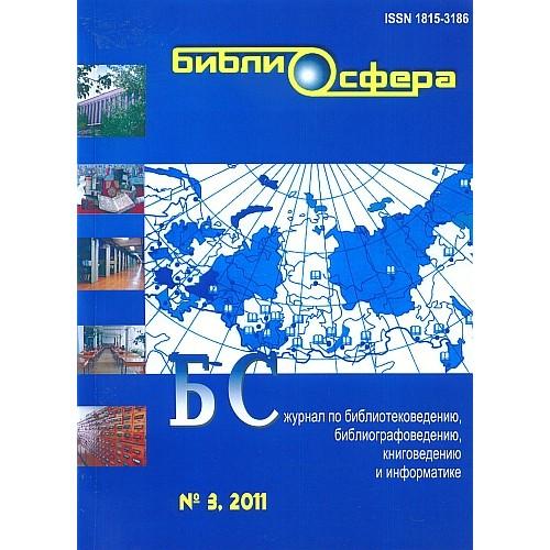 Библиосфера (Росія)
