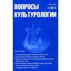 Вопросы культурологии (Росія)
