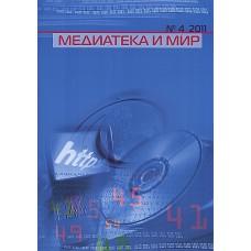 Медиатека и мир (Медиатека) (Росія)