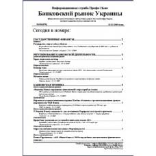 Банковский рынок Украины (e-mail варіант)
