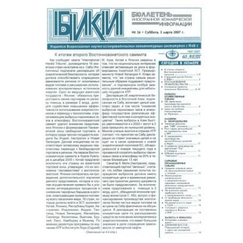 БИКИ Бюллетень иностранной коммерческой информации (Росія) (електронна версія)