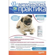 Ветеринарна практика (укр.)