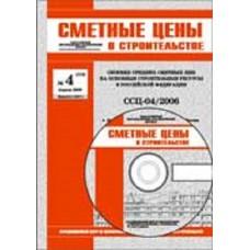 Сметные цены в строительстве (Росія)