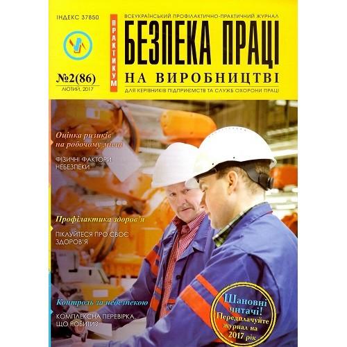Безпека праці на виробництві (укр.)