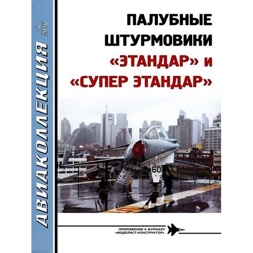Авиаколлекция (Росія)
