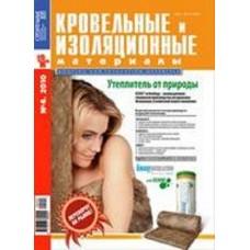 Кровельные и изоляционные материалы (Росія)