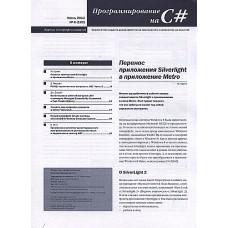 Журнал для профессионалов. Программирование на c# (Росія)