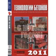 Технологии бетонов (Росія)