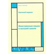 Иностранные языки в высшей школе (Росія)