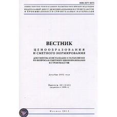 Вестник ценообразования и сметного нормирования (Росія)