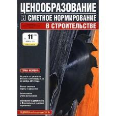 Ценообразование и нормирование в строительстве (Росія)
