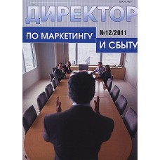 Директор по маркетингу и сбыту (Росія)