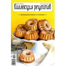 Школа гастронома. Коллекция рецептов (Росія)