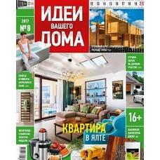 Идеи вашего дома (Росія) (електронна версія)