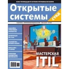 Открытые системы. СУБД (Росія) (електронна версія)