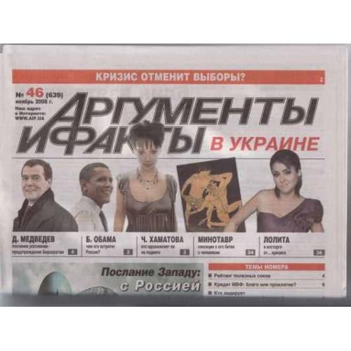 Аргументы и факты (Росія) (електронна версія)
