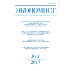Экономист (Росія) (електронна версія)