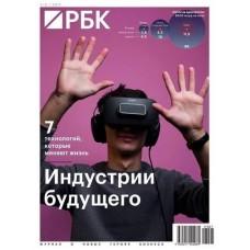 РБК (Росія) (електронна версія)