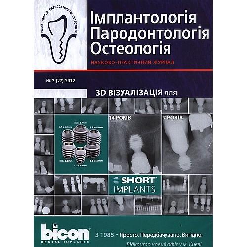 Імплантологія. Пародонтологія. Остерологія