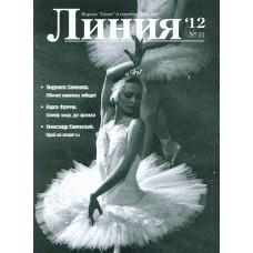 Линия - журнал
