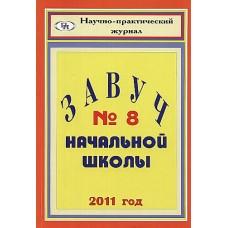 Завуч начальной школы (Росія)