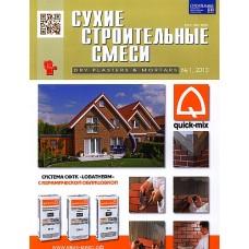 Сухие строительные смеси (Росія)