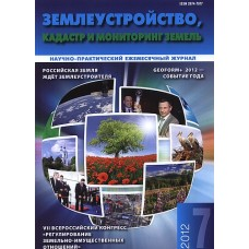 Землеустройство, кадастр и мониторинг земель (Росія)