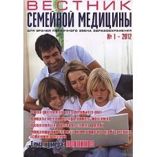 Вестник семейной медицины (Росія)