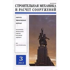 Строительная механика и расчет сообружений (Росія)