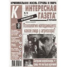 Интересная газета в Украине. Криминоген