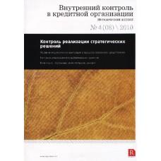 Внутренний контроль в кредитной организации (Росія)
