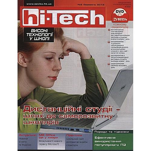 Hi-Tech у школі (+DVD) (укр.) (Україна)