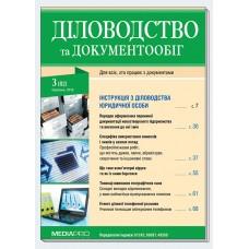 ДІЛОВОДСТВО / Діловодство та документообіг