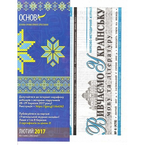 Вивчаємо українську мову та літературу (піврічний) пільговий
