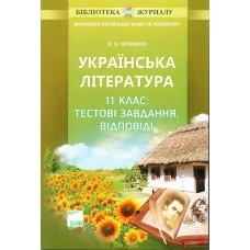 Вивчаємо українську мову та літературу: плюс (піврічна) пільговий