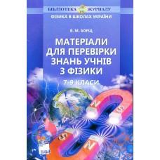 Фізика в школах України плюс (піврічний) пільговий